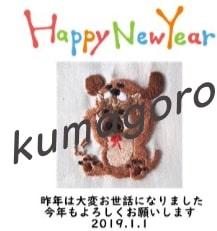 年賀状 2019 いのしし 刺繍