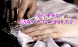 刺繍 ミシン おすすめ