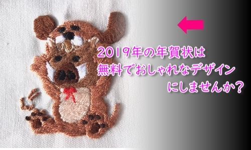 年賀状 2019 デザイン おしゃれ