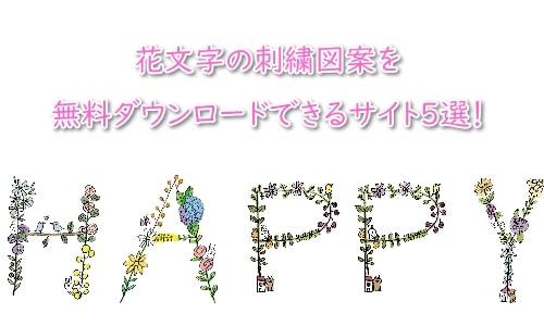 刺繍図案 無料 花文字