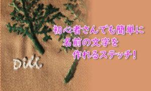 刺繍 簡単 文字