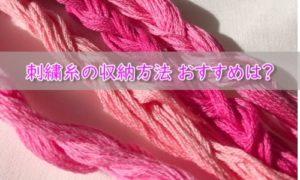 刺繍糸 収納方法 三つ編み