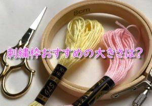 刺繍枠 おすすめ 8cm