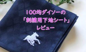 刺繍図案 100均 刺繍用下地シート