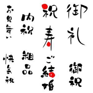 漢字 文字 刺繍 やり方