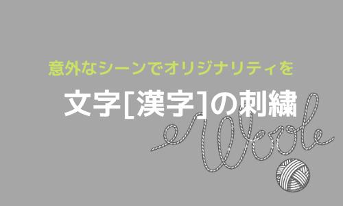 刺繍 文字 漢字 やり方