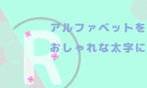 刺繍 アルファベット 簡単 太く