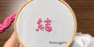 刺繍 漢字 簡単 太く